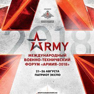 armiya2018